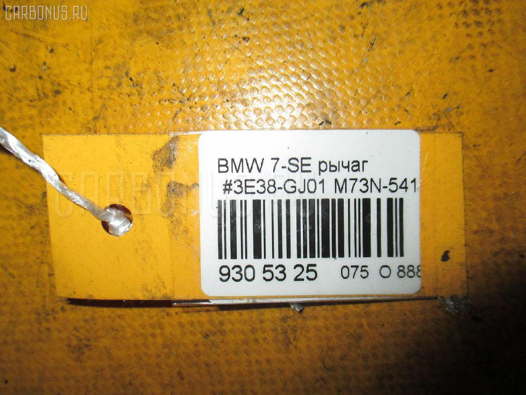 Рычаг BMW 7-SERIES E38-GJ01 M73N-54122 Фото 2