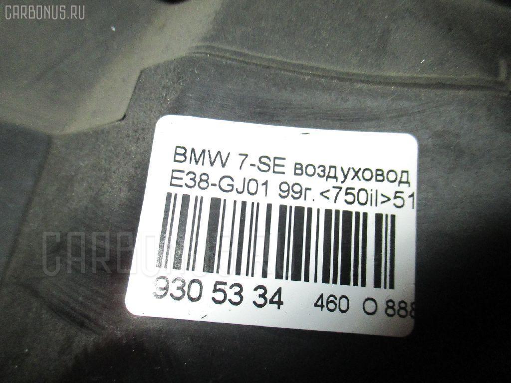 Воздуховод BMW 7-SERIES E38-GJ01 M73N-54122 Фото 3