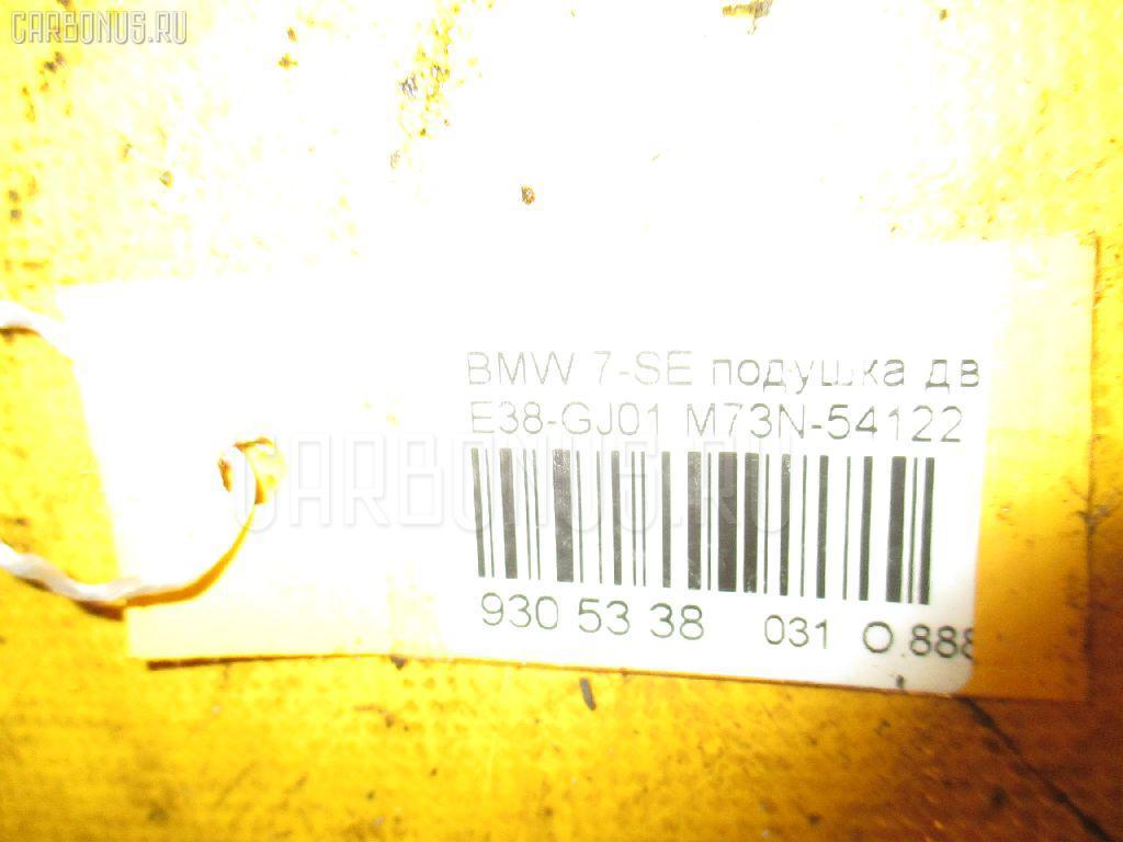 Подушка двигателя BMW 7-SERIES E38-GJ01 M73N-54122 Фото 3