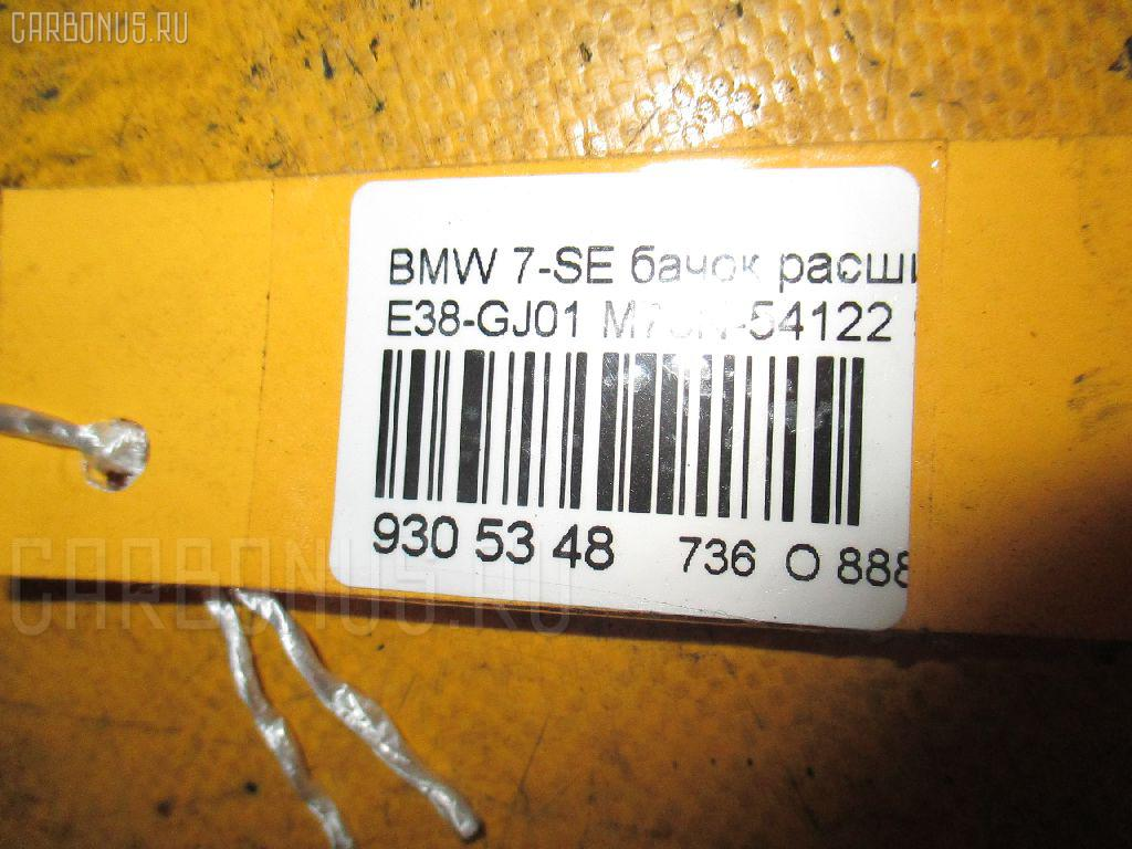 Бачок расширительный BMW 7-SERIES E38-GJ01 M73N-54122 Фото 3