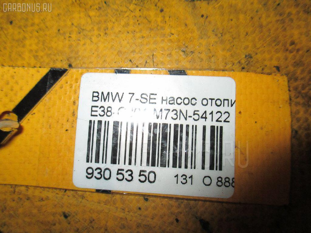 Клапан отопителя BMW 7-SERIES E38-GJ01 M73N-54122 Фото 3