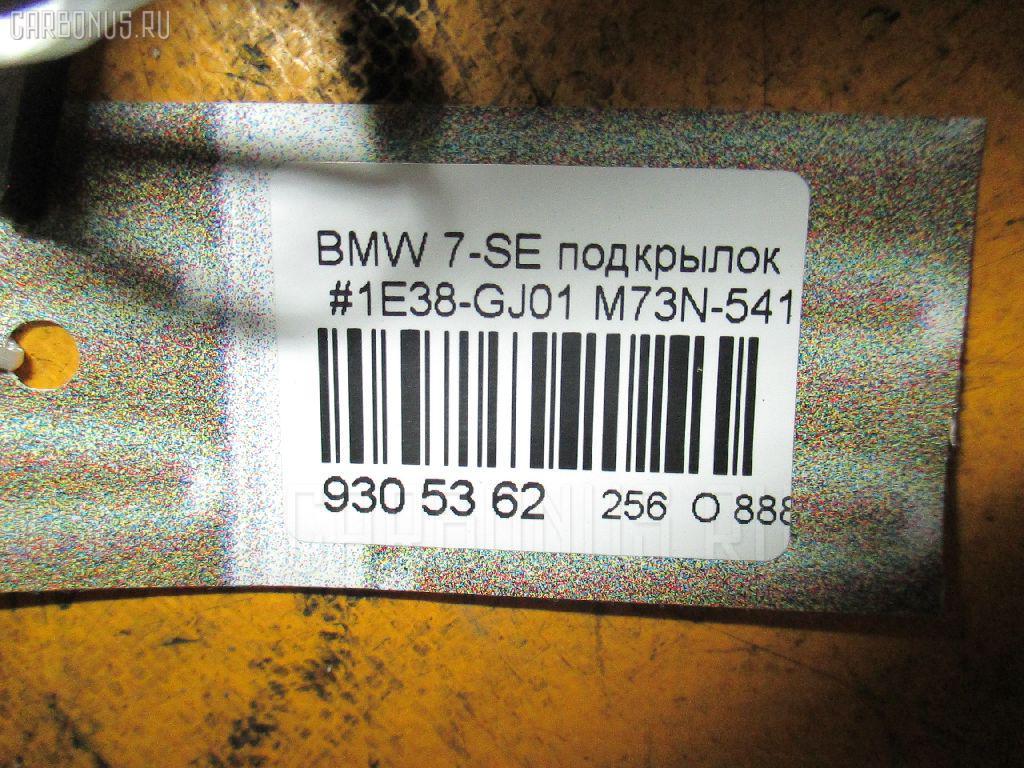 Подкрылок BMW 7-SERIES E38-GJ01 M73N-54122 Фото 3
