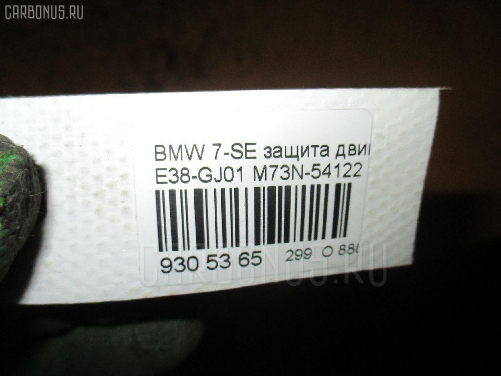 Защита двигателя BMW 7-SERIES E38-GJ01 M73N-54122 Фото 3