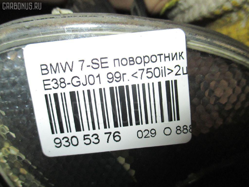 Поворотник к фаре BMW 7-SERIES E38-GJ01 Фото 3