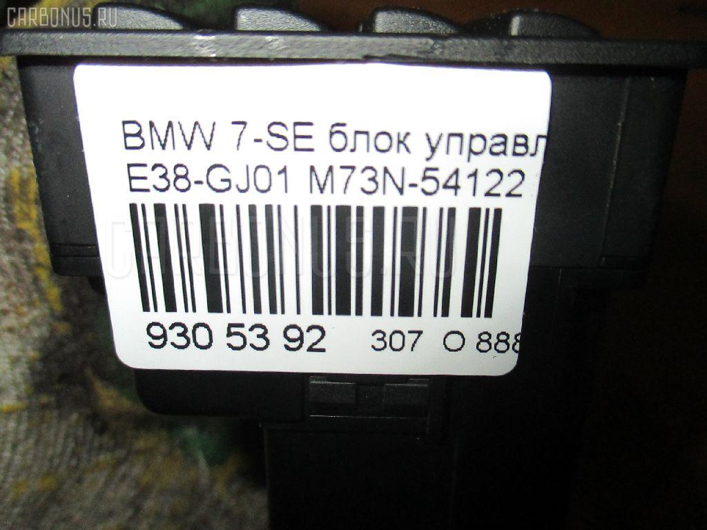 Блок управления климатконтроля BMW 7-SERIES E38-GJ01 M73N-54122 Фото 4