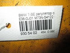 Регулятор скорости мотора отопителя Bmw 7-series E38-GJ01 M73N-54122 Фото 4