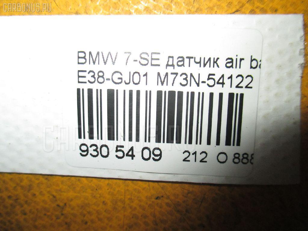 Датчик air bag BMW 7-SERIES E38-GJ01 M73N-54122 Фото 3