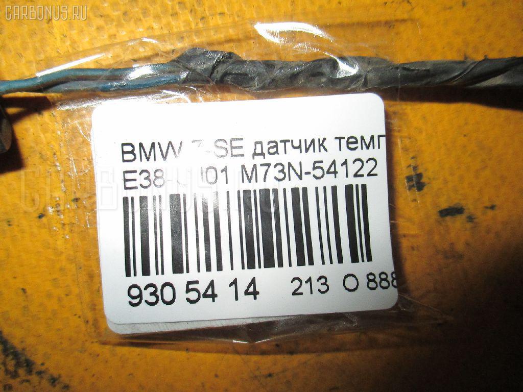 Датчик температуры воздуха BMW 7-SERIES E38-GJ01 M73N-54122 Фото 2