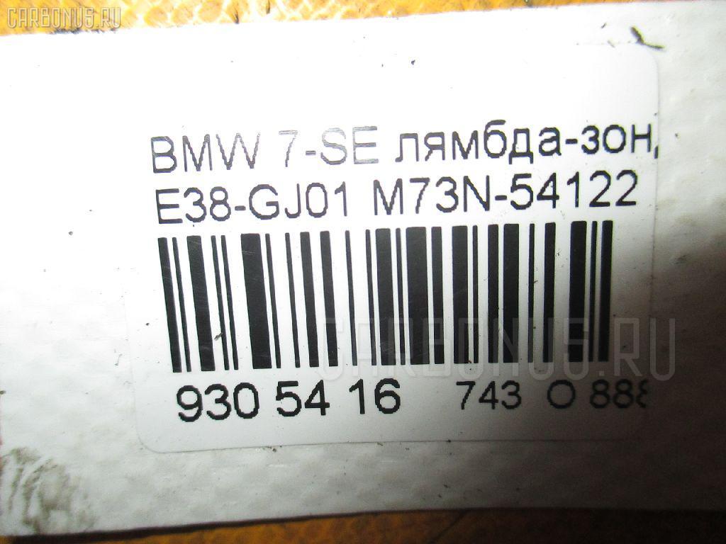 Лямбда-зонд BMW 7-SERIES E38-GJ01 M73N-54122 Фото 2