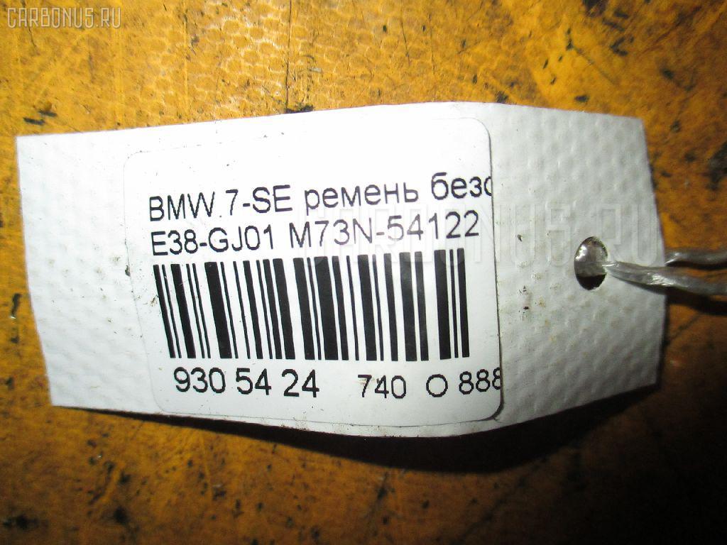 Ремень безопасности BMW 7-SERIES E38-GJ01 M73N-54122 Фото 3