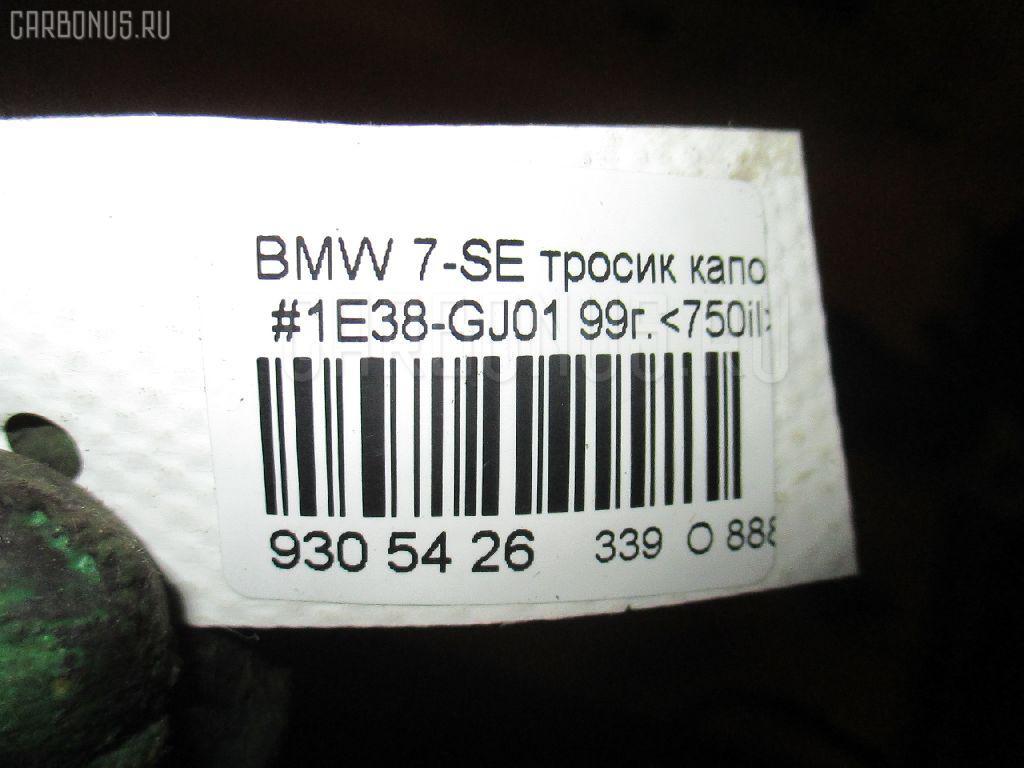Тросик капота BMW 7-SERIES E38-GJ01 Фото 2