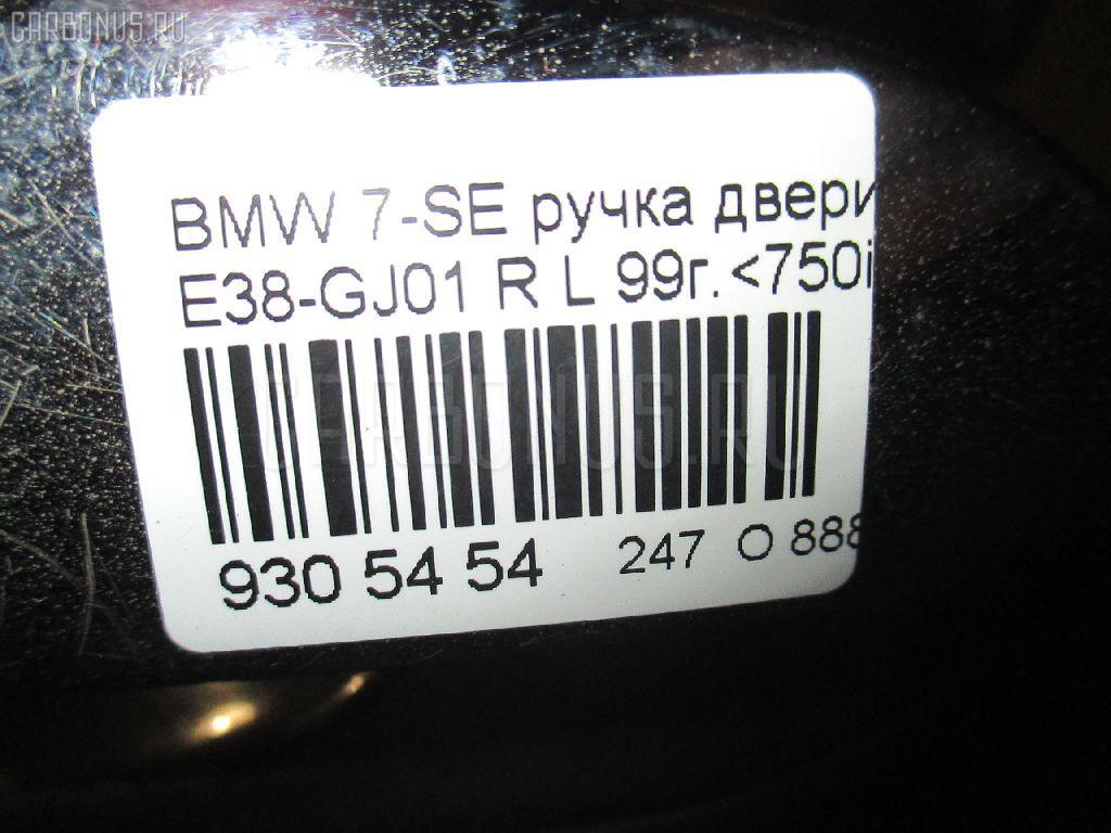 Ручка двери BMW 7-SERIES E38-GJ01 Фото 3