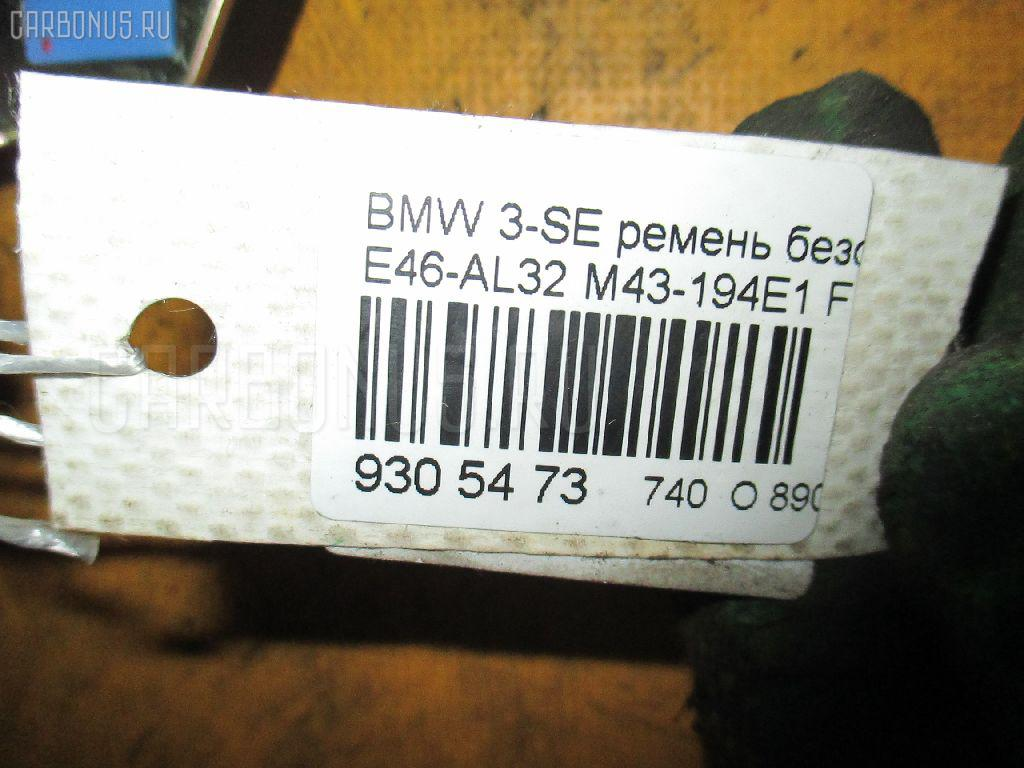 Ремень безопасности BMW 3-SERIES E46-AL32 M43-194E1 Фото 3