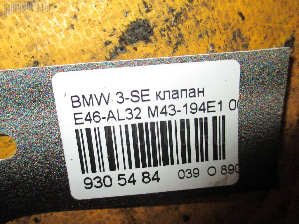 Клапан вентиляции топливного бака BMW 3-SERIES E46-AL32 M43-194E1 Фото 3