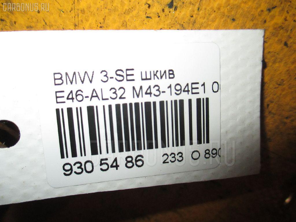 Шкив BMW 3-SERIES E46-AL32 M43-194E1 Фото 3