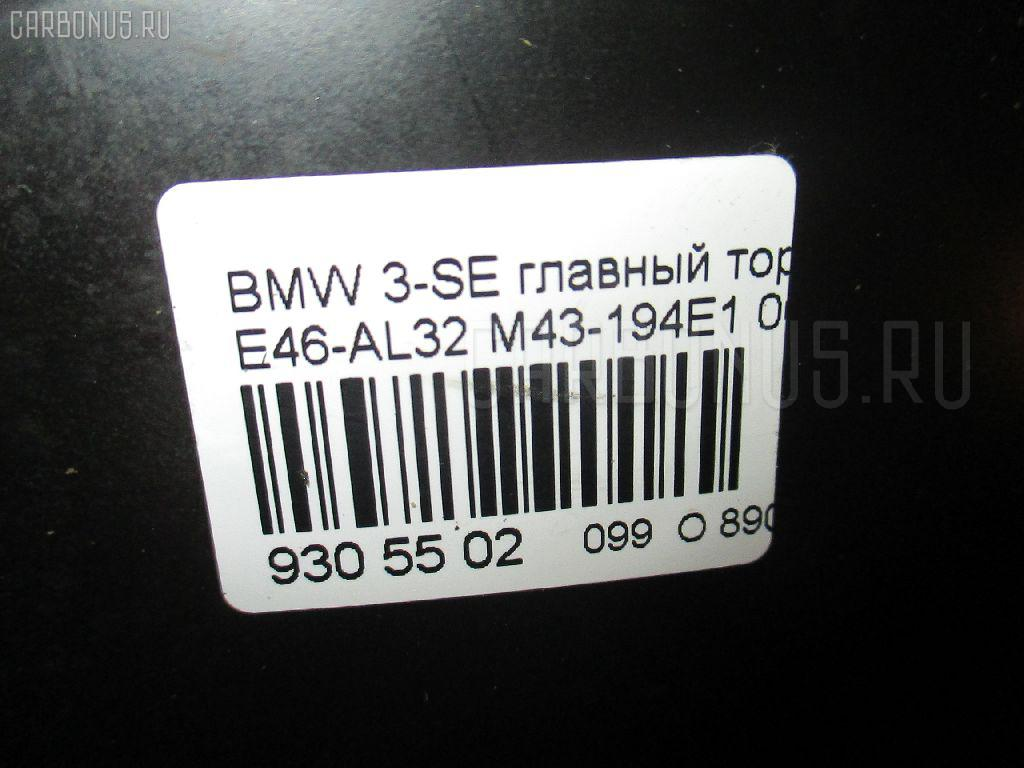 Главный тормозной цилиндр BMW 3-SERIES E46-AL32 M43-194E1 Фото 4