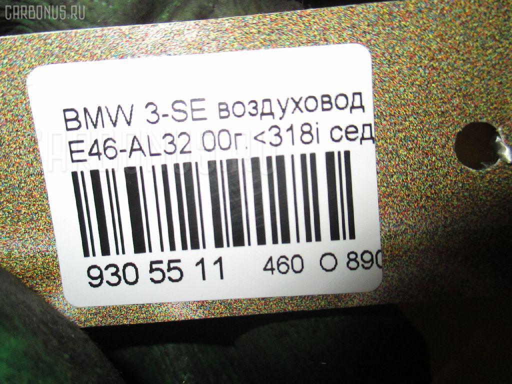 Воздуховод BMW 3-SERIES E46-AL32 M43-194E1 Фото 3