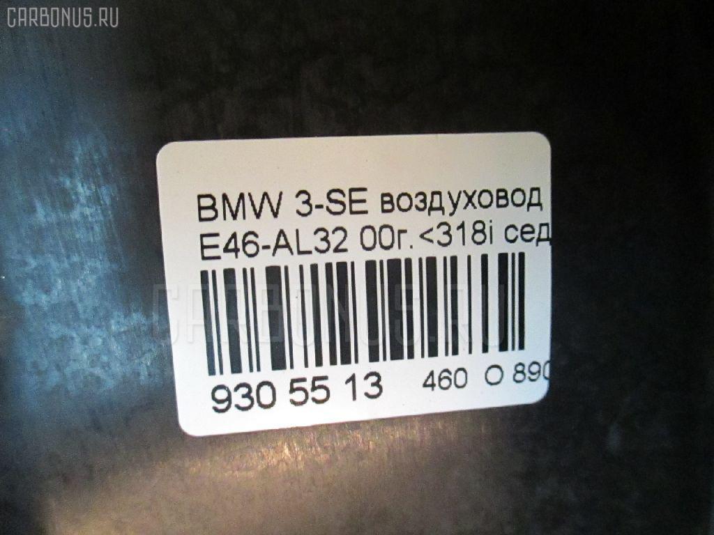 Воздуховод BMW 3-SERIES E46-AL32 Фото 3