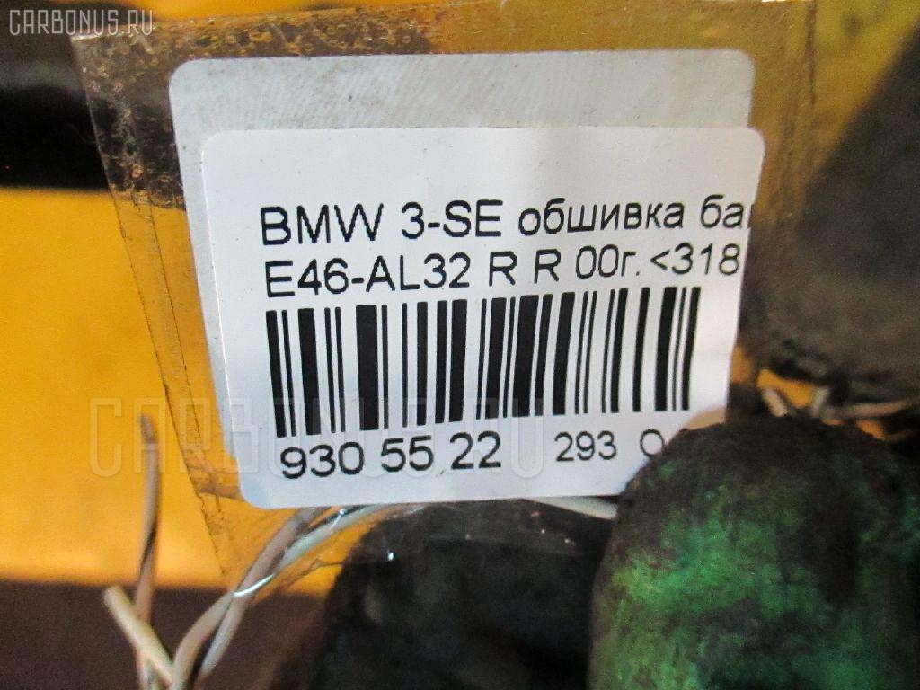 Обшивка багажника BMW 3-SERIES E46-AL32 Фото 3