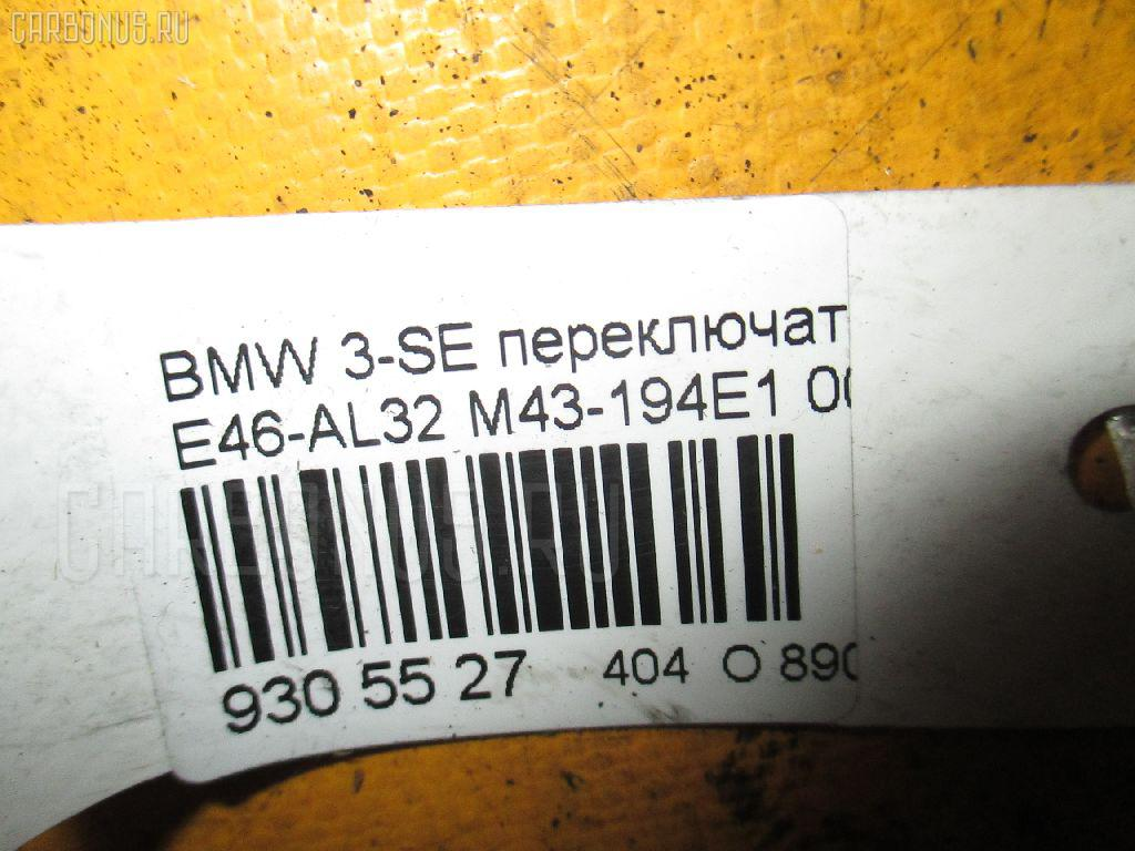 Переключатель стеклоочистителей BMW 3-SERIES E46-AL32 Фото 4