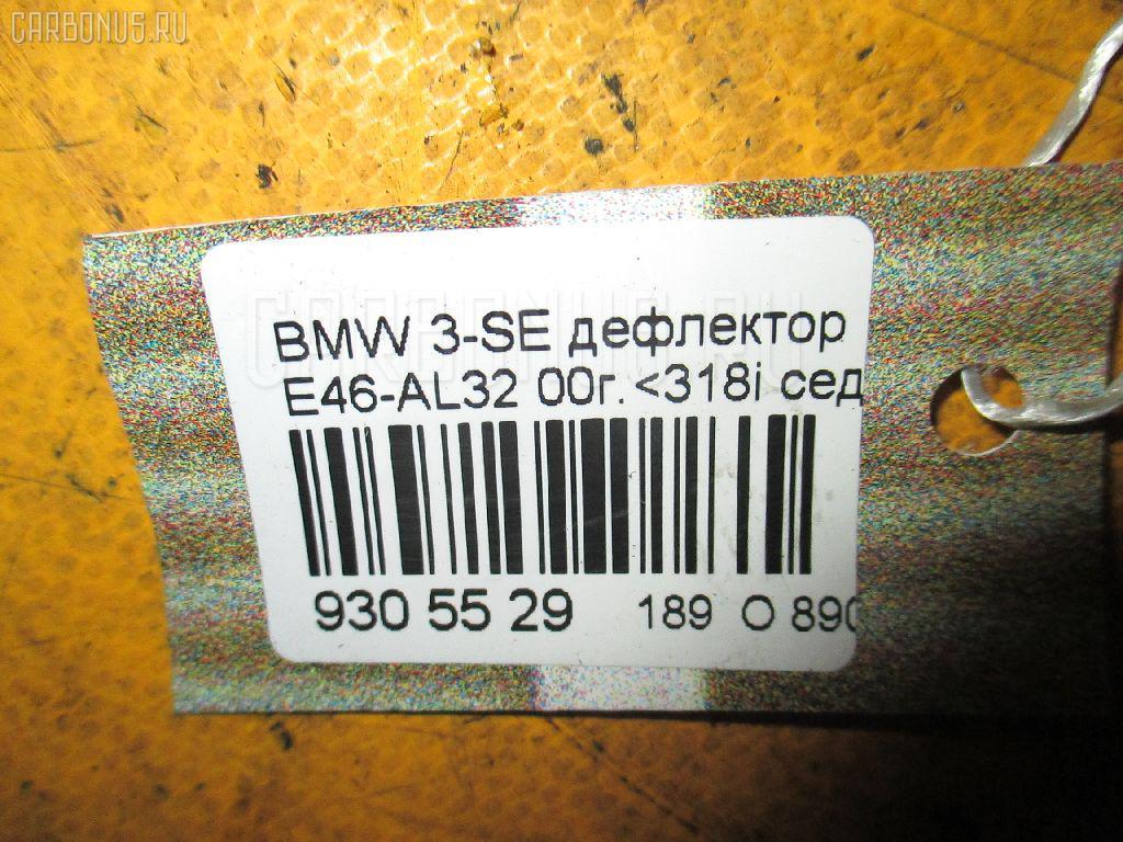 Дефлектор BMW 3-SERIES E46-AL32 Фото 3