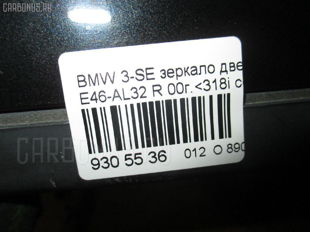 Зеркало двери боковой BMW 3-SERIES E46-AL32 Фото 4