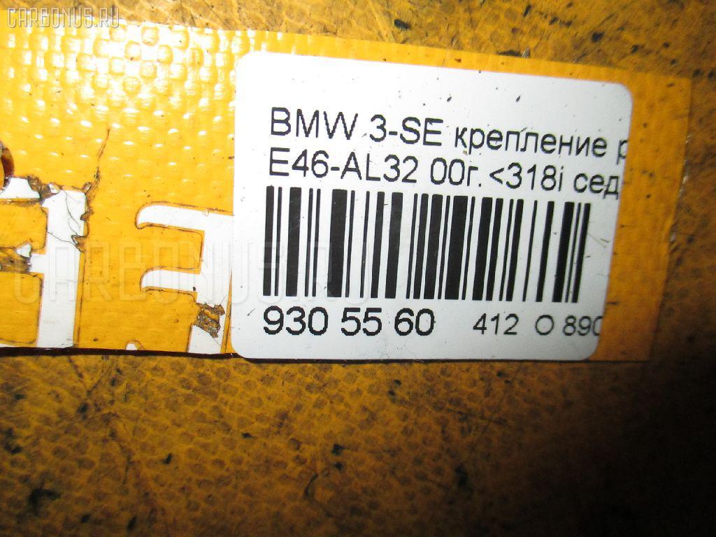 Крепление радиатора BMW 3-SERIES E46-AL32 Фото 5