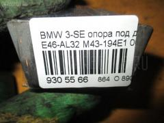 Опора под домкрат BMW 3-SERIES E46-AL32 M43-194E1 Фото 3