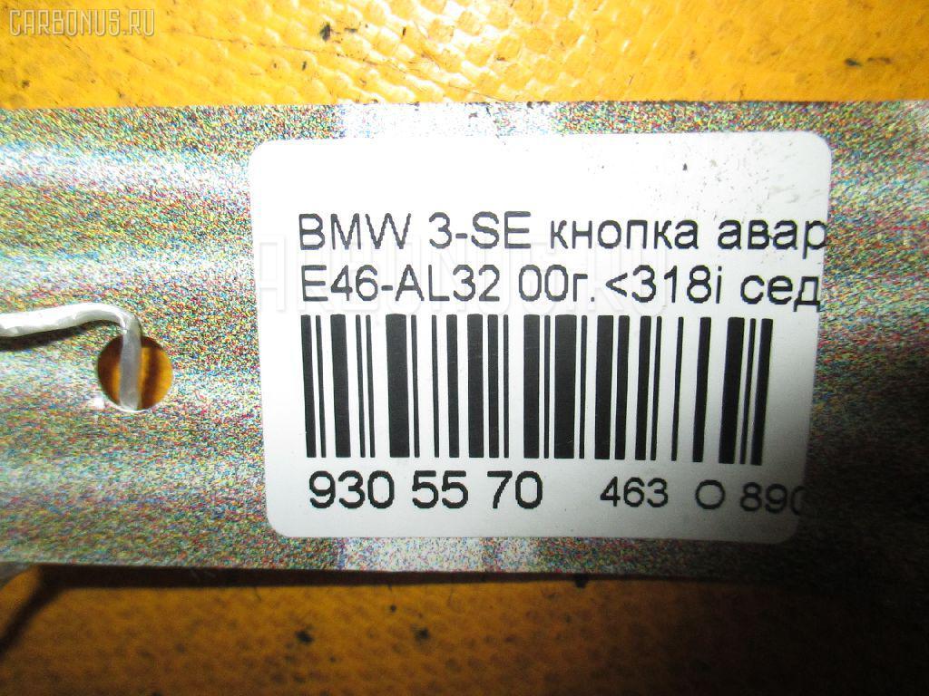 Кнопка аварийной остановки BMW 3-SERIES E46-AL32 Фото 3