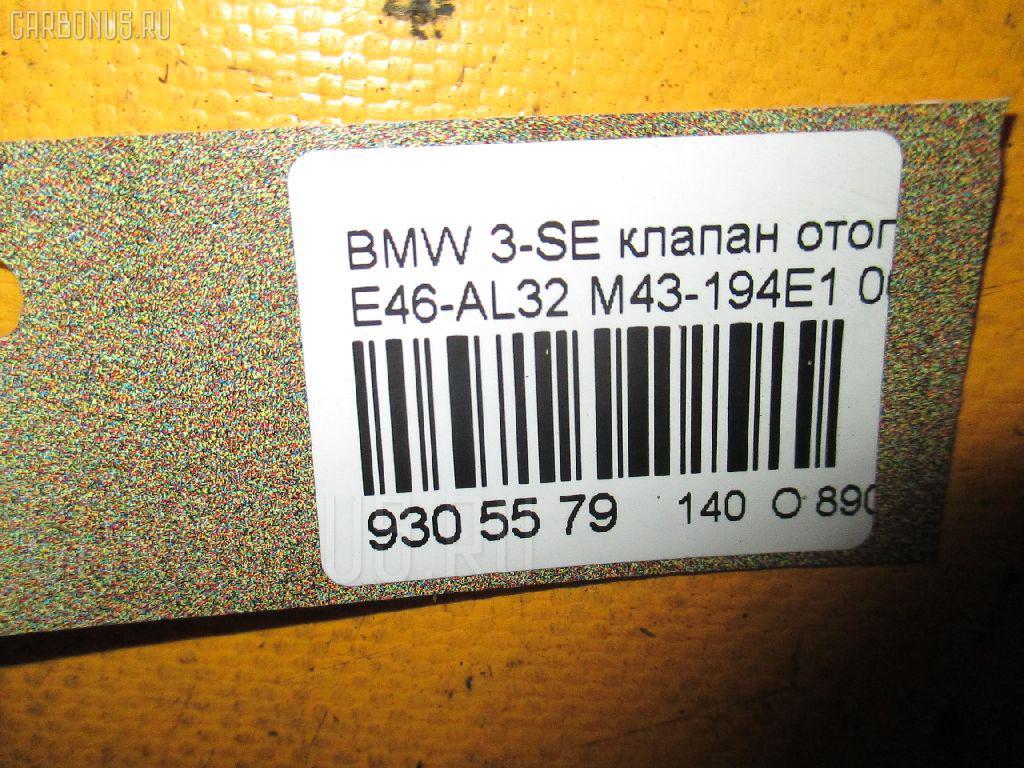 Клапан отопителя BMW 3-SERIES E46-AL32 M43-194E1 Фото 4
