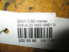 Клапан Bmw 3-series E46-AL32 M43-194E1 Фото 3