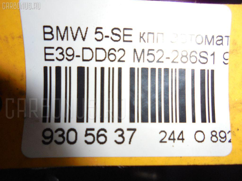 КПП автоматическая BMW 5-SERIES E39-DD62 M52-286S1 Фото 5