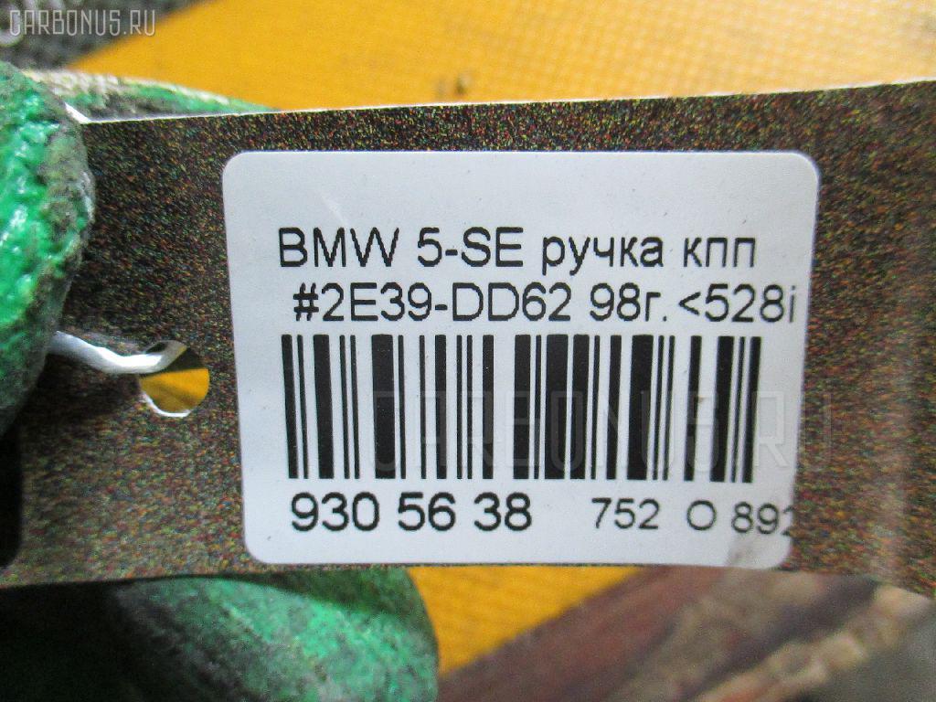 Ручка КПП BMW 5-SERIES E39-DD62 Фото 3