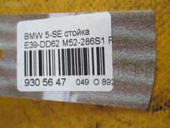 Стойка амортизатора Bmw 5-series E39-DD62 M52-286S1 Фото 3