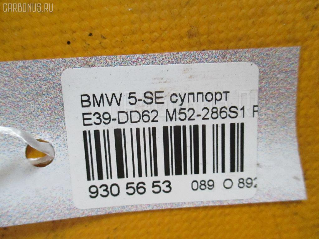 Суппорт BMW 5-SERIES E39-DD62 M52-286S1 Фото 3