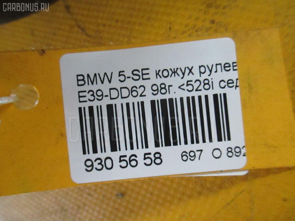 Кожух рулевой колонки BMW 5-SERIES E39-DD62 Фото 3
