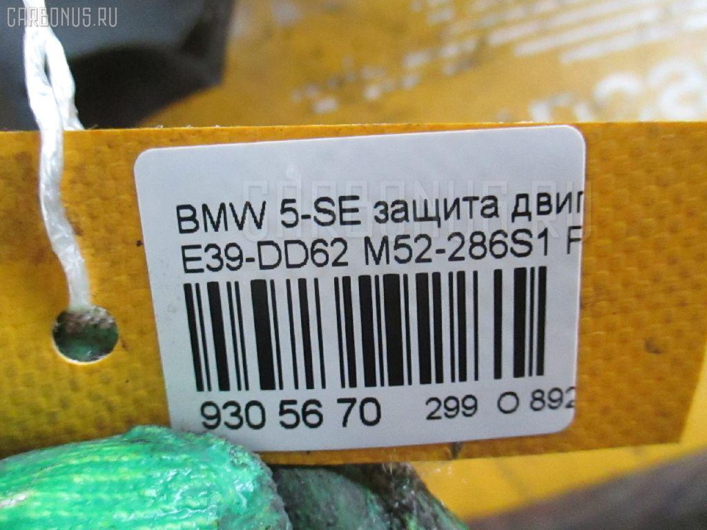 Защита двигателя BMW 5-SERIES E39-DD62 M52-286S1 Фото 3