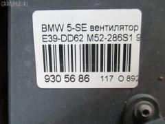 Вентилятор радиатора кондиционера Bmw 5-series E39-DD62 M52-286S1 Фото 4