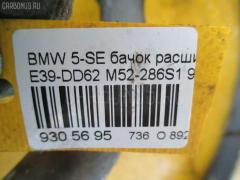 Бачок расширительный BMW 5-SERIES E39-DD62 M52-286S1 Фото 3