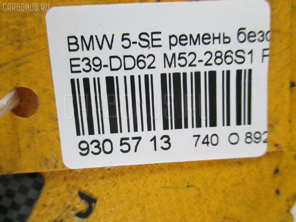 Ремень безопасности BMW 5-SERIES E39-DD62 M52-286S1 Фото 4