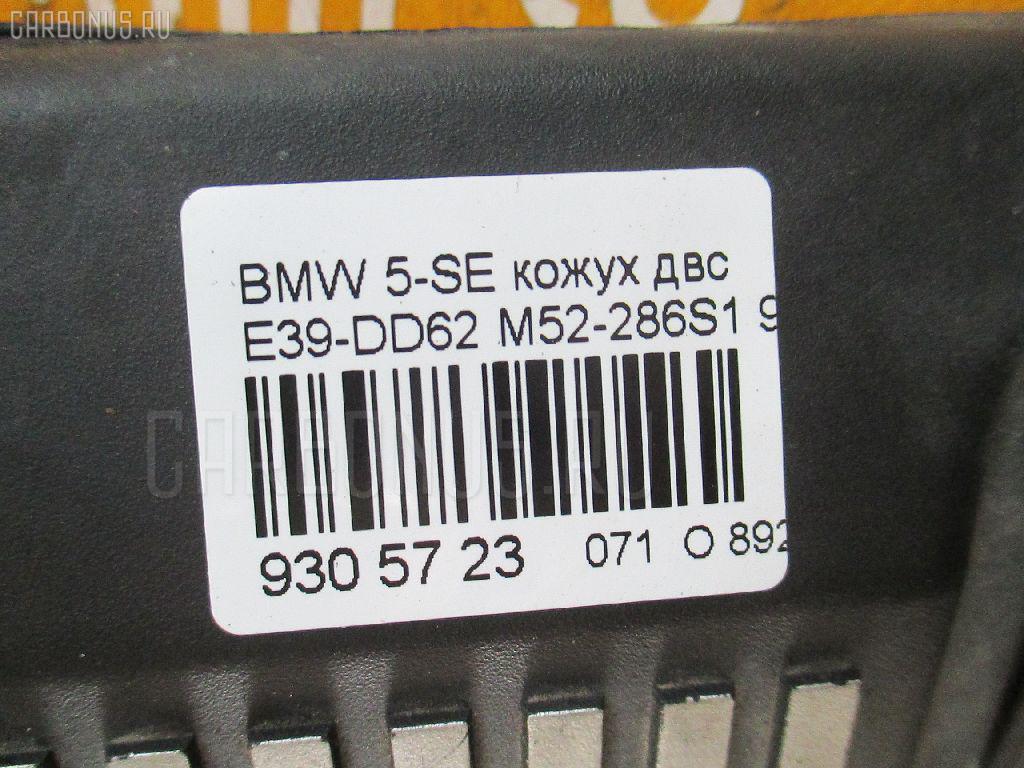 Кожух ДВС BMW 5-SERIES E39-DD62 M52-286S1 Фото 5