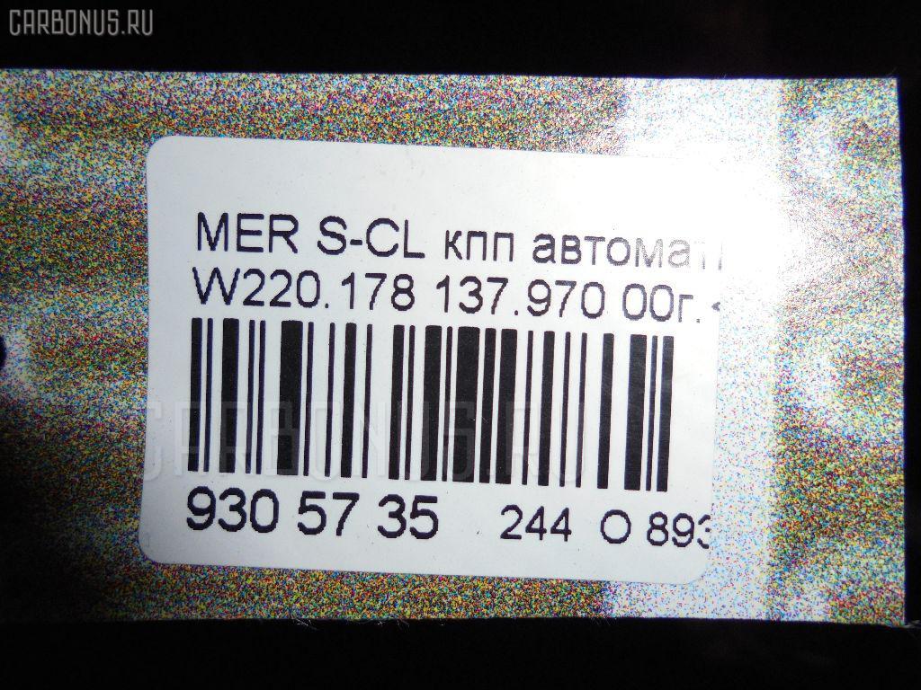 КПП автоматическая MERCEDES-BENZ S-CLASS W220.178 137.970 Фото 4