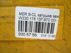 Катушка зажигания MERCEDES-BENZ S-CLASS W220.178 137.970 Фото 4
