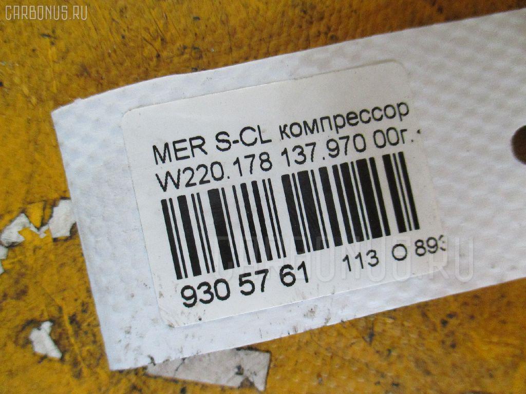 Компрессор кондиционера MERCEDES-BENZ S-CLASS W220.178 137.970 Фото 4