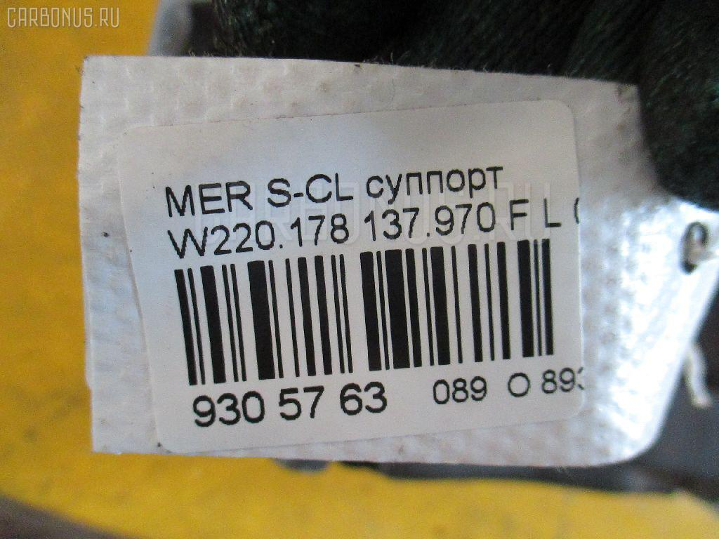 Суппорт MERCEDES-BENZ S-CLASS W220.178 137.970 Фото 3