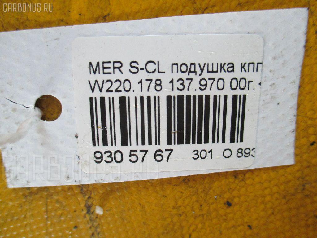 Подушка КПП MERCEDES-BENZ S-CLASS W220.178 137.970 Фото 3