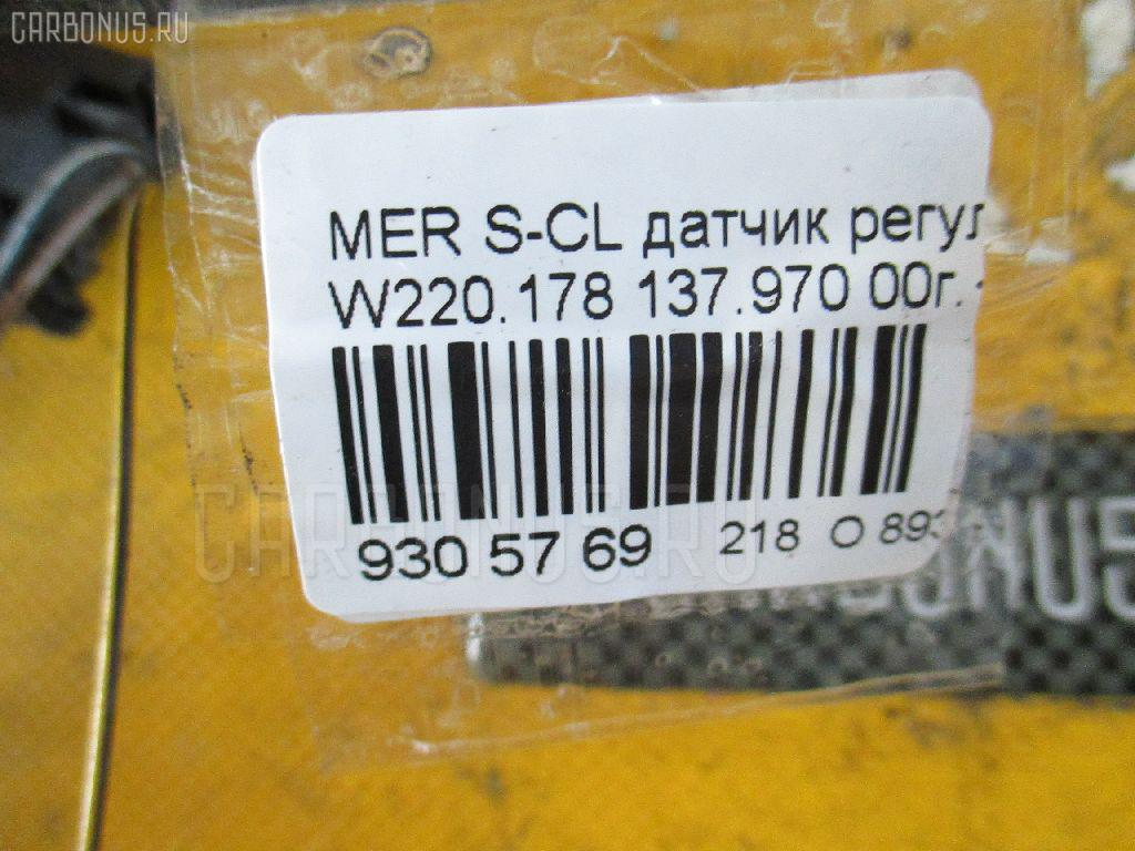 Датчик регулировки дорожного просвета MERCEDES-BENZ S-CLASS W220.178 137.970 Фото 3
