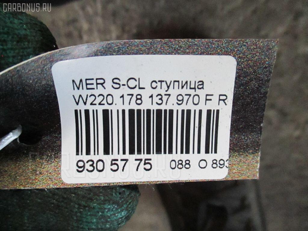 Ступица MERCEDES-BENZ S-CLASS W220.178 137.970 Фото 4