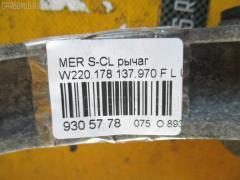 Рычаг Mercedes-benz S-class W220.178 137.970 Фото 2
