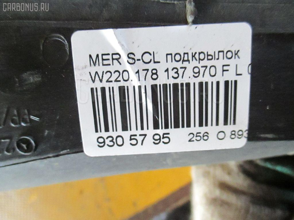 Подкрылок MERCEDES-BENZ S-CLASS W220.178 137.970 Фото 2
